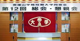 帝塚山学院短期大学同窓会